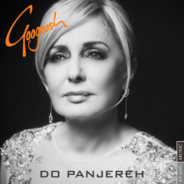 Googoosh - Do Panjareh (New Version) Song   گوگوش دو پنجره'