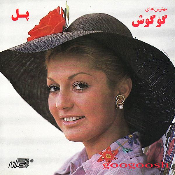 Googoosh - Man Aamadeh-am Song | گوگوش من آمده ام'