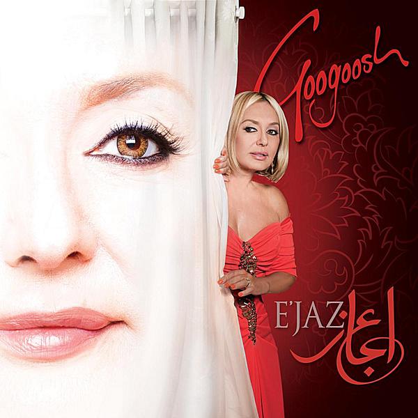 Googoosh - Nazanine Bigharar Song | گوگوش نازنین بی قرار'