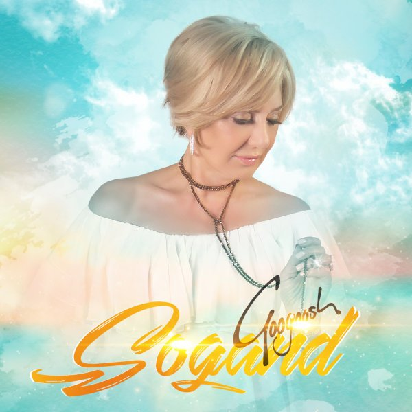 Googoosh - Sogand Song | گوگوش سوگند'