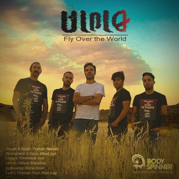 Haman Band - Fly Over the World Song'