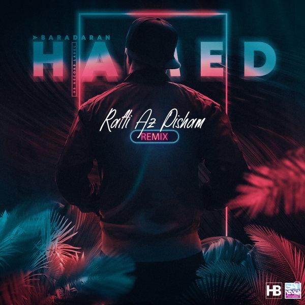 Hamed Baradaran - Rafti Az Pisham (Remix) Song | حامد برادران رفتی از پیشم ریمیکس'