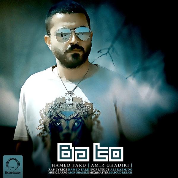 Hamed Fard - Ba To (Ft Amir Ghadiri) Song | حامد فرد با تو امیر قدیری'