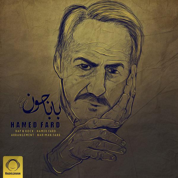 Hamed Fard - Baba Joon Song | حامد فرد بابا جون'