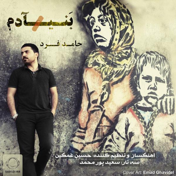 Hamed Fard - Bani Adam Song | حامد فرد بنی آدم'