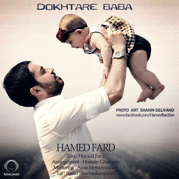 Hamed Fard - Dokhtare Baba Song | حامد فرد دختر بابا'