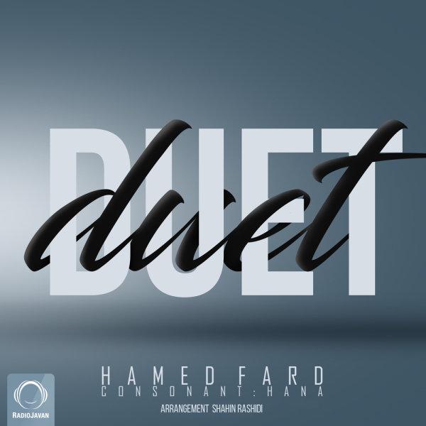 Hamed Fard - Duet Song | حامد فرد دوئت'
