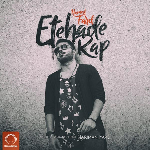 Hamed Fard - Etehade Rap Song   حامد فرد اتحاد رپ'