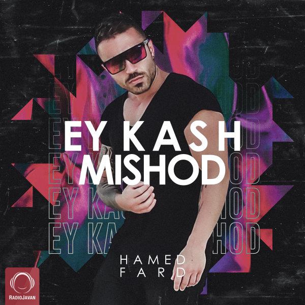 Hamed Fard - Ey Kash Mishod Song | حامد فرد ای کاش می شد'