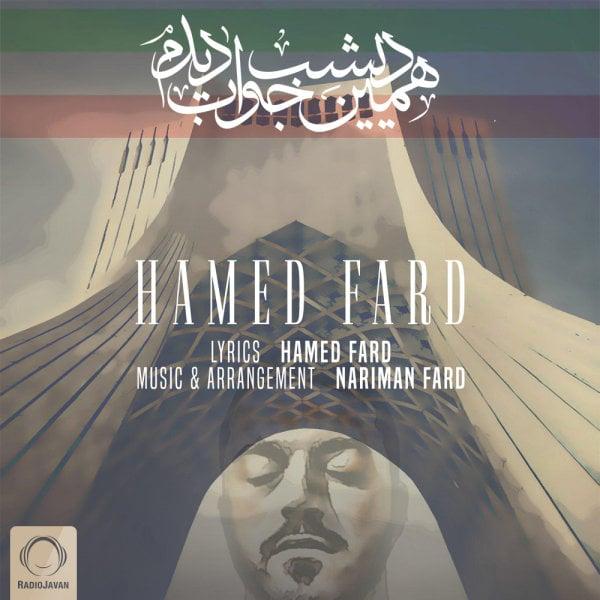 Hamed Fard - Hamin Dishab Khab Didam Song | حامد فرد همین دیشب خواب دیدم'