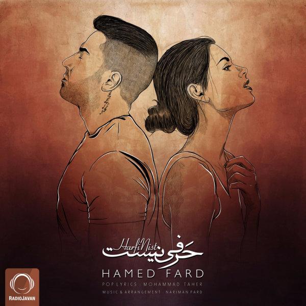 Hamed Fard - Harfi Nist Song | حامد فرد حرفی نیست'