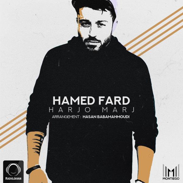 Hamed Fard - Harjo Marj Song   حامد فرد هرج و مرج'
