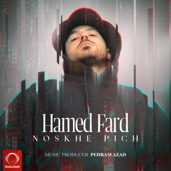 Hamed Fard - Hiss Song | حامد فرد هیس'