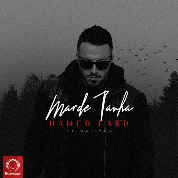 Hamed Fard - Marde Tanha (Ft Maziyar) Song | حامد فرد مرد تنها مازیار'