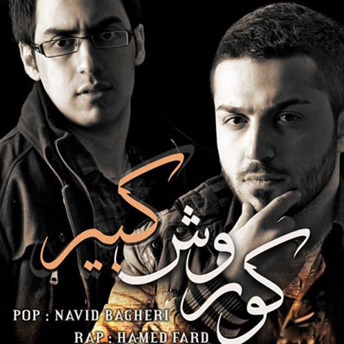 Hamed Fard & Navid Bagheri - Hame Chi Aroomeh Song | حامد فرد و نوید باقری همه چی آرومه'
