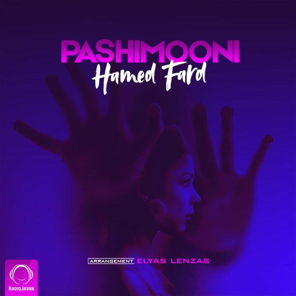 Hamed Fard - Pashimooni Song | حامد فرد پشیمونی'