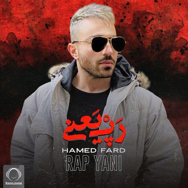 Hamed Fard - Rap Yani Song   حامد فرد رپ یعنی'