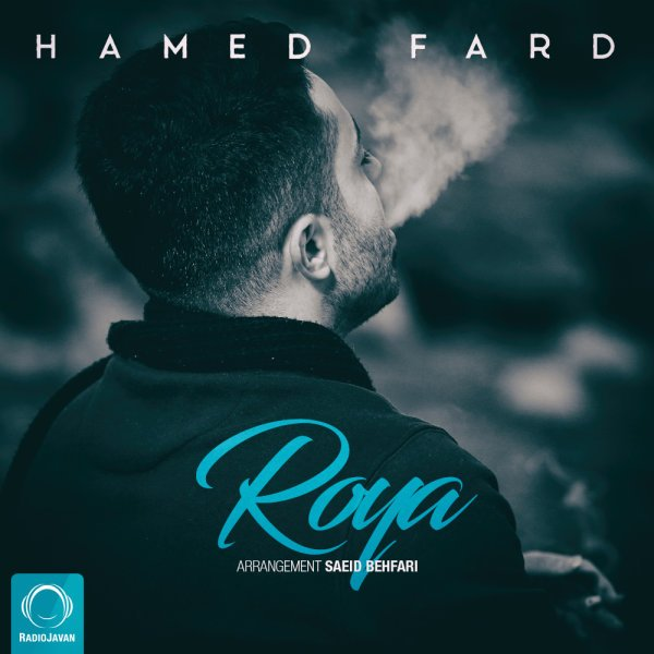 Hamed Fard - Roya Song | حامد فرد رویا'