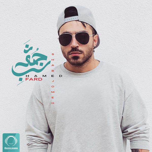 Hamed Fard - Shabe Jomeh Song | حامد فرد شب جمعه'