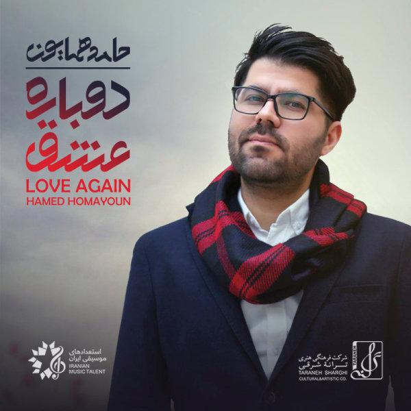 Hamed Homayoun - Chatre Khis Song | حامد همایون چتر خیس'