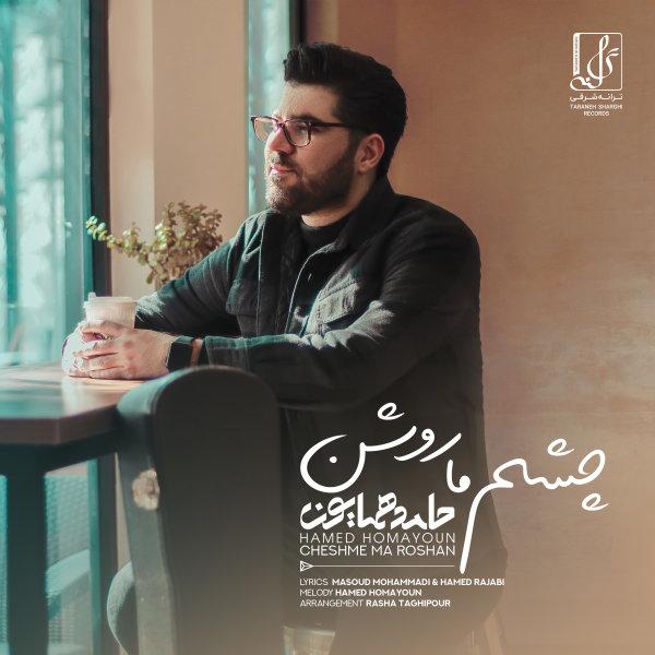 Hamed Homayoun - Cheshme Ma Roshan Song | حامد همایون چشم ما روشن'