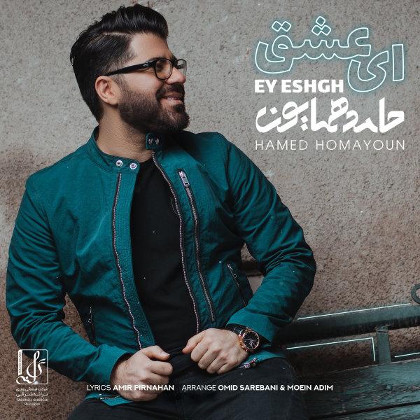 Hamed Homayoun - Ey Eshgh Song | حامد همایون ای عشق'
