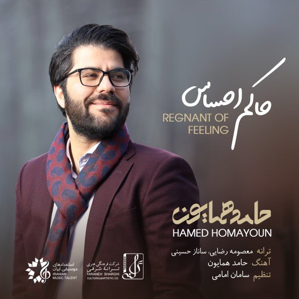 Hamed Homayoun - Hakeme Ehsas Song   حامد همایون حاکم احساس'