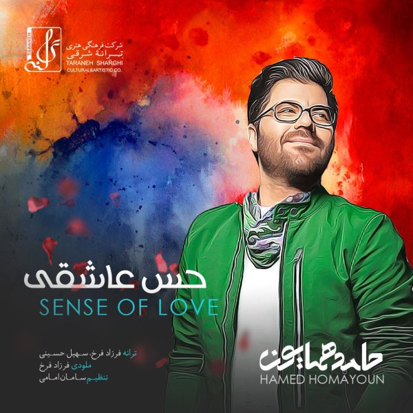 Hamed Homayoun - Hesse Asheghi Song | حامد همایون حس عاشقی'