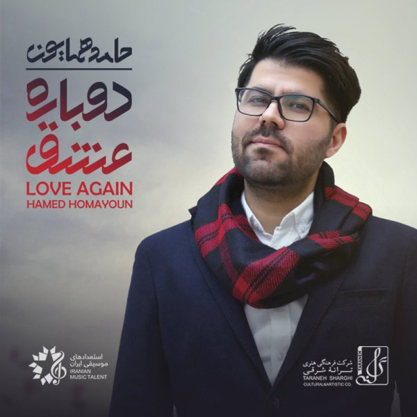Hamed Homayoun - Heyhaat Song | حامد همایون هیهات'