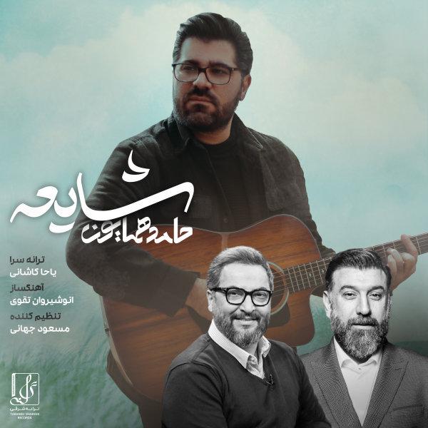 Hamed Homayoun - Shayee Song   حامد همایون شایعه'