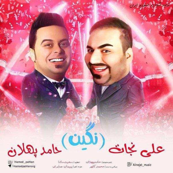 Hamed Pahlan & Ali Nejat - Negin  Song'