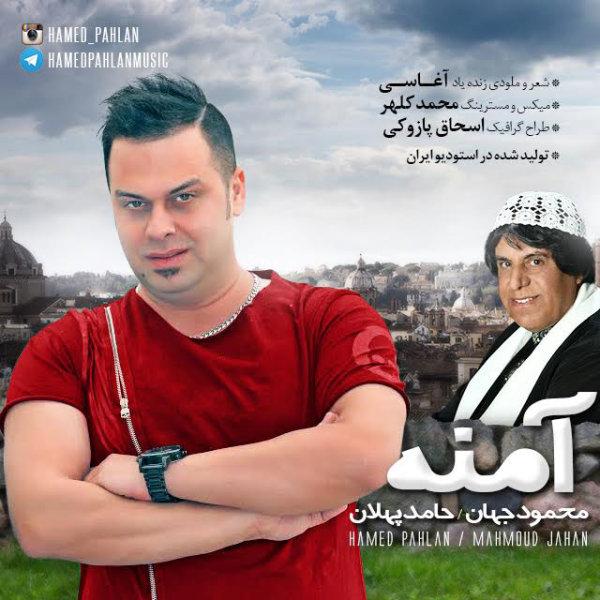 Hamed Pahlan - Amene (Ft Mahmuod Jahan) Song'
