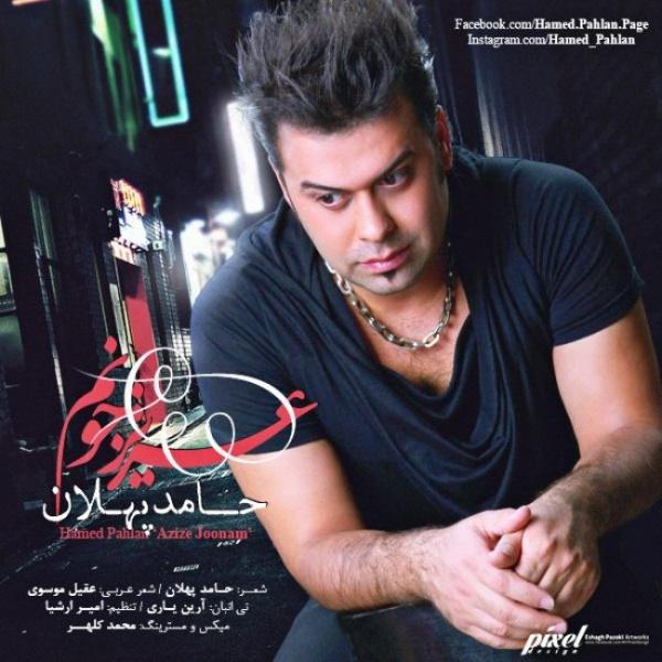 Hamed Pahlan - Azize Joonam Song'