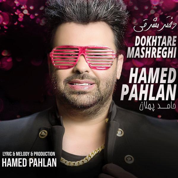 Hamed Pahlan - Dokhtare Mashreghi Song'