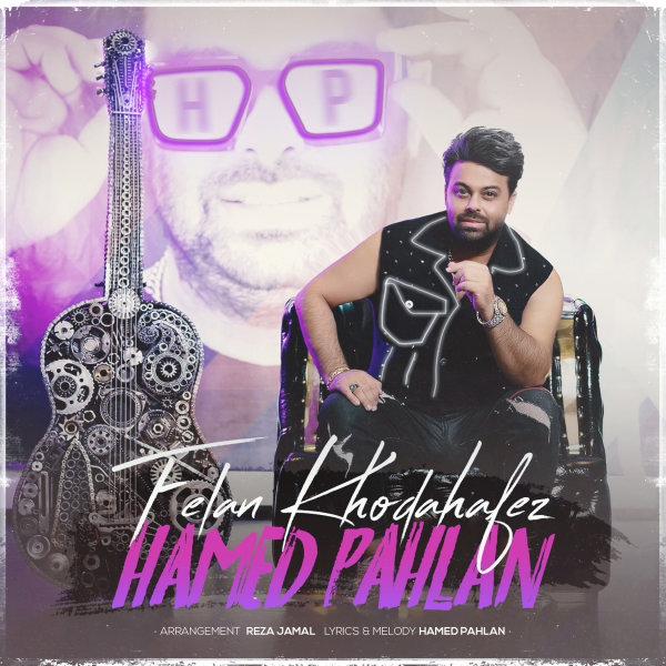 Hamed Pahlan - Felan Khodahafez Song | حامد پهلان فعلا خداحافظ'