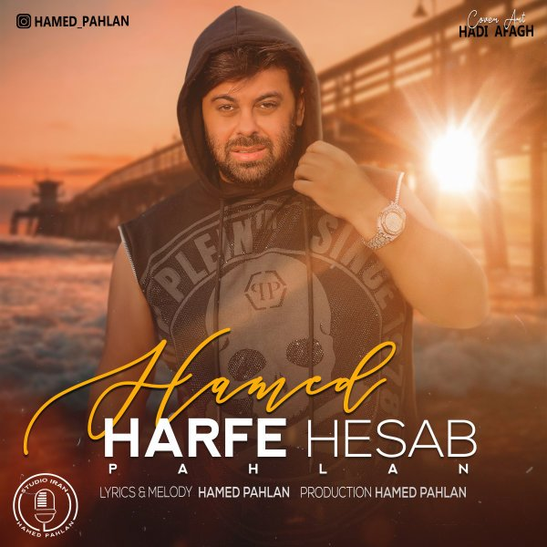 Hamed Pahlan - Harfe Hesab Song'