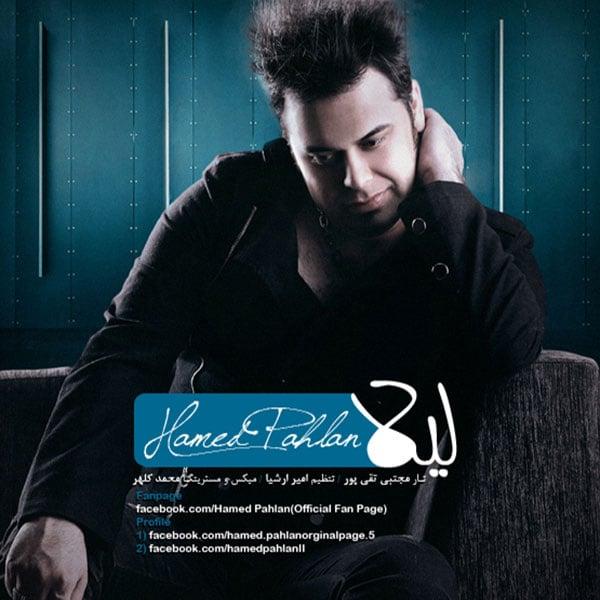 Hamed Pahlan - Leyla Song'
