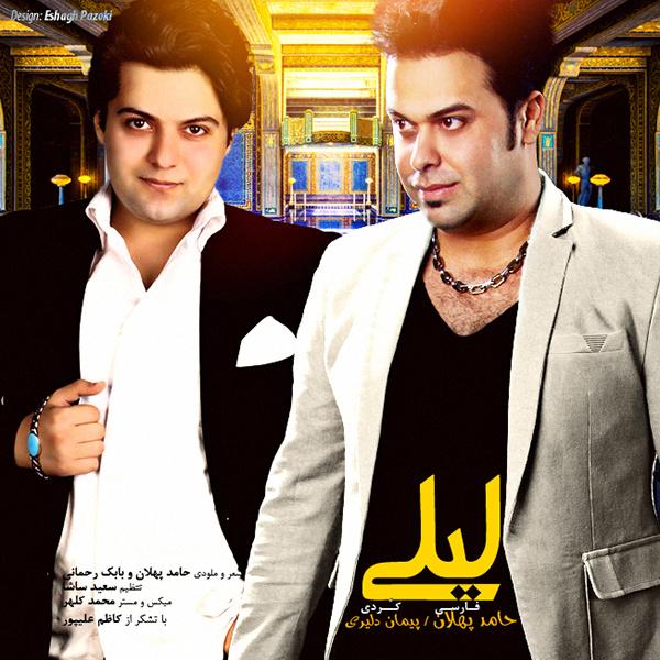 Hamed Pahlan - Leyli (Ft Peyman Daliri) Song'