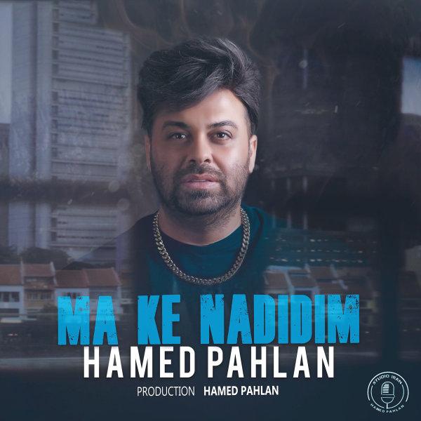 Hamed Pahlan - Ma Ke Nadidim Song'