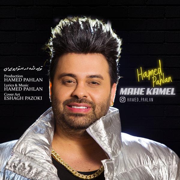 Hamed Pahlan - Mahe Kamel Song'