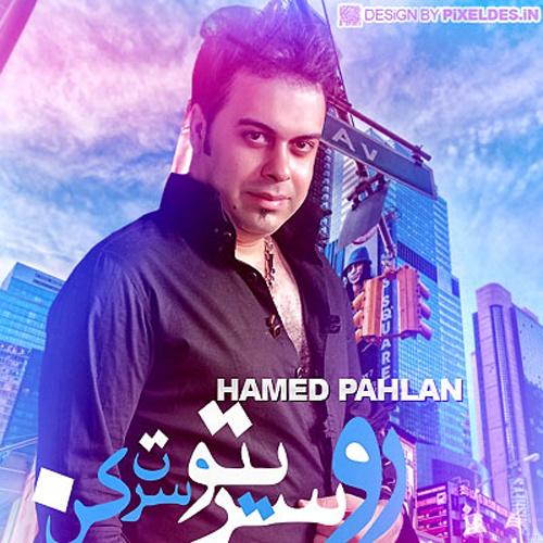 Hamed Pahlan - Roosarito Saret Kon Song'