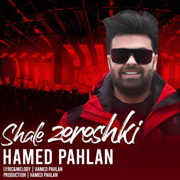 Hamed Pahlan - Shale Zereshki Song'