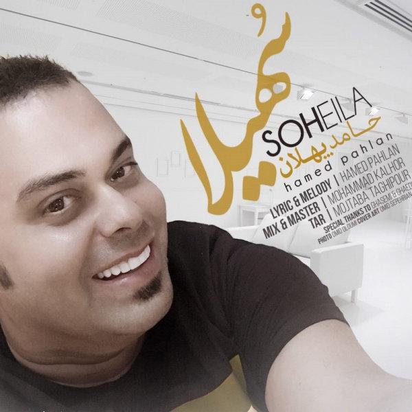 Hamed Pahlan - Soheila Song'