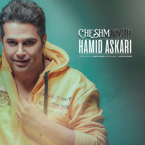Hamid Askari - Cheshm Siyah Song   حمید عسکری چشم سیاه'
