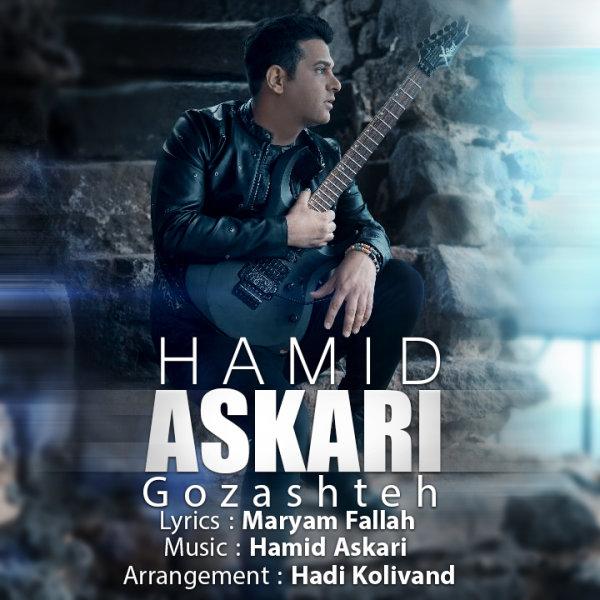 Hamid Askari - Gozashteh Song | حمید عسکری گذشته'