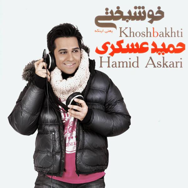 Hamid Askari - Khodahafez Eshghe Man Song   حمید عسکری خداحافظ عشق من'
