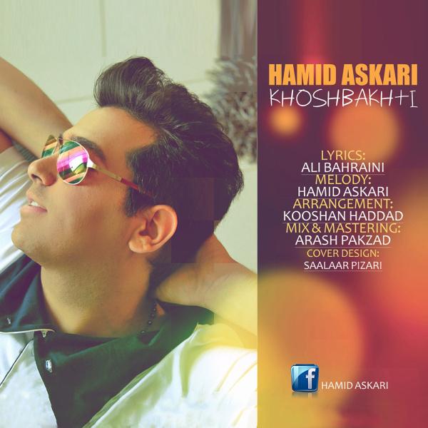 Hamid Askari - Khoshbakhti Song   حمید عسکری خوشبختی'