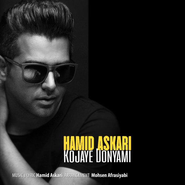Hamid Askari - Kojaye Donyami Song | حمید عسکری کجای دنیامی'