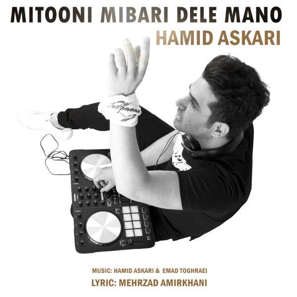Hamid Askari - Mitooni Mibari Dele Mano Song | حمید عسکری میتونی میبری دل منو'