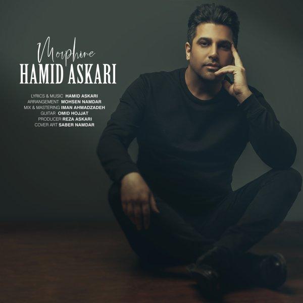 Hamid Askari - Morphine Song | حمید عسکری مرفین'